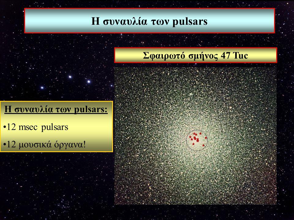 Η συναυλία των pulsars: