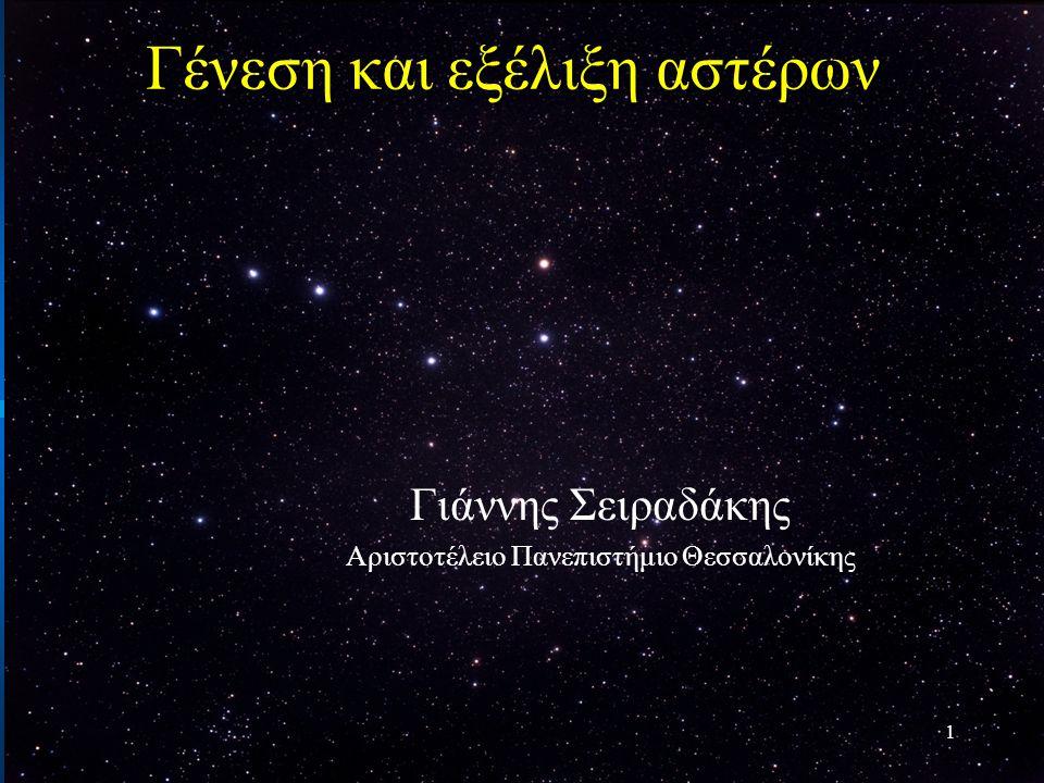 Γένεση και εξέλιξη αστέρων