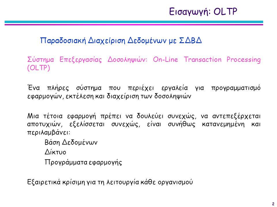 Εισαγωγή: OLTP Παραδοσιακή Διαχείριση Δεδομένων με ΣΔΒΔ