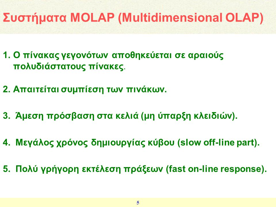 Συστήματα MOLAP (Multidimensional OLAP)