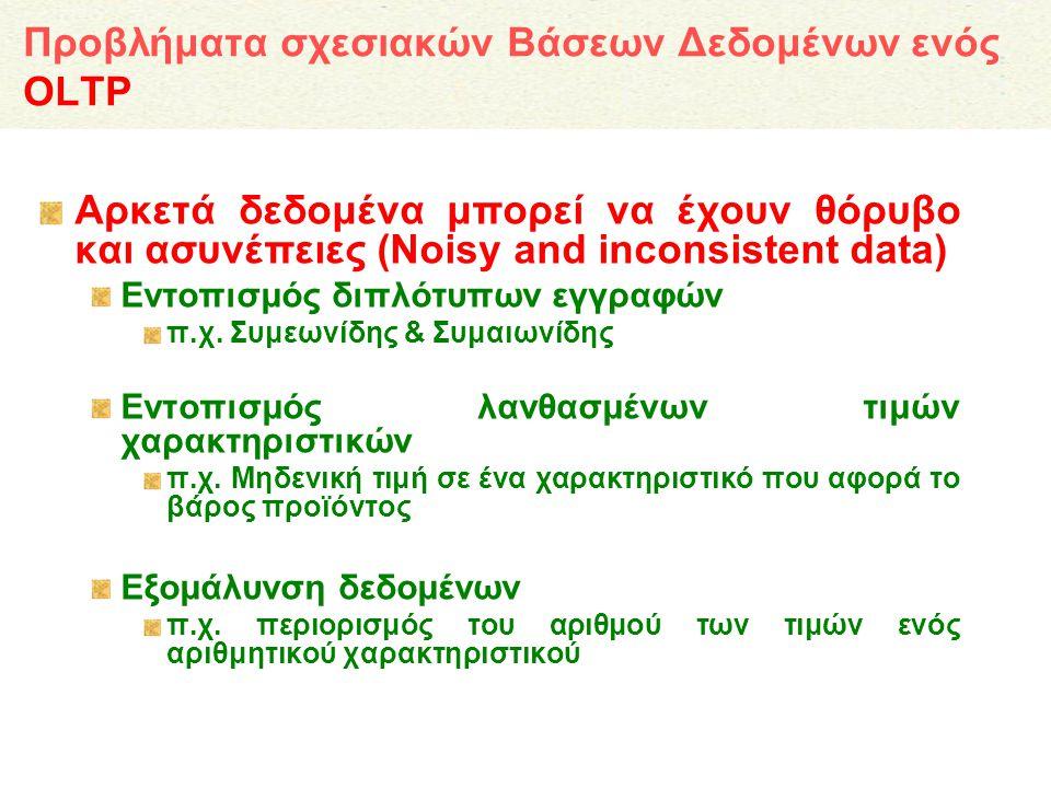 Προβλήματα σχεσιακών Βάσεων Δεδομένων ενός OLTP