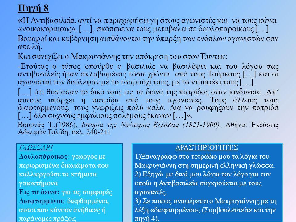 Πηγή 8