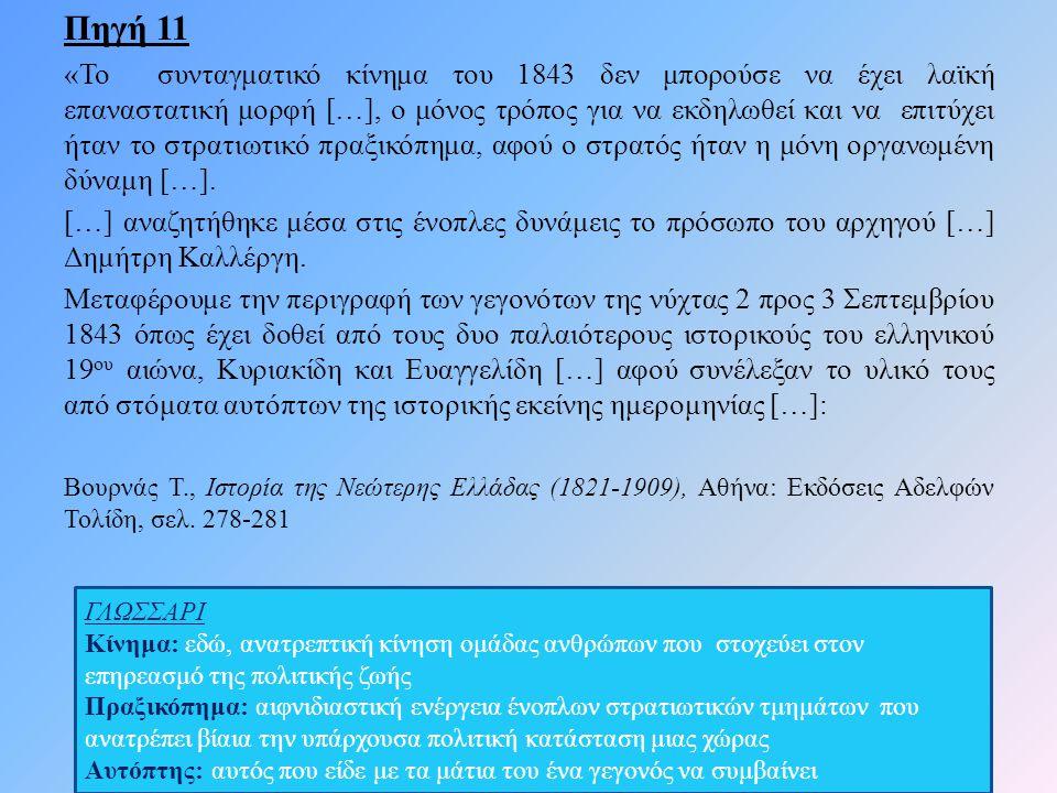 Πηγή 11
