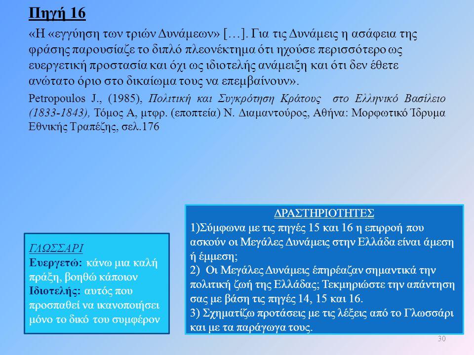 Πηγή 16