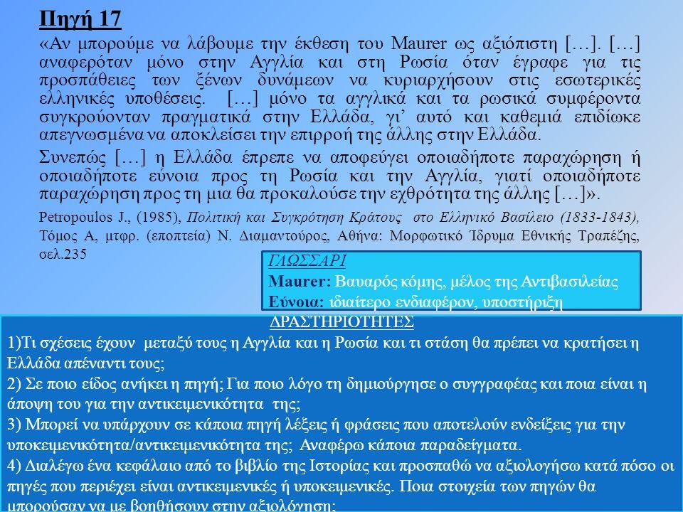 Πηγή 17
