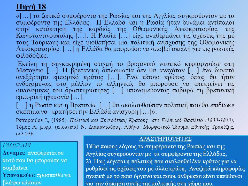 Πηγή 18