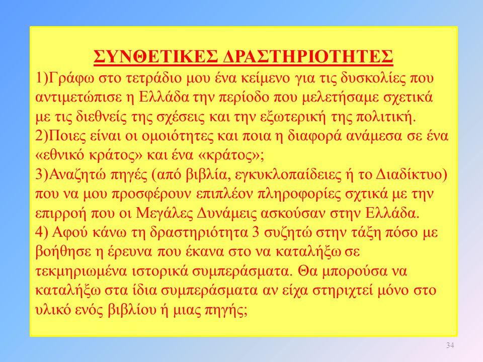 ΣΥΝΘΕΤΙΚΕΣ ΔΡΑΣΤΗΡΙΟΤΗΤΕΣ