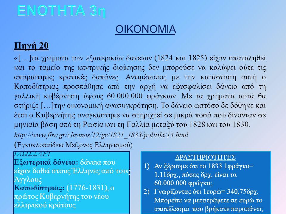 ΕΝΟΤΗΤΑ 3η ΟΙΚΟΝΟΜΙΑ Πηγή 20 (Εγκυκλοπαίδεια Μείζονος Ελληνισμού)