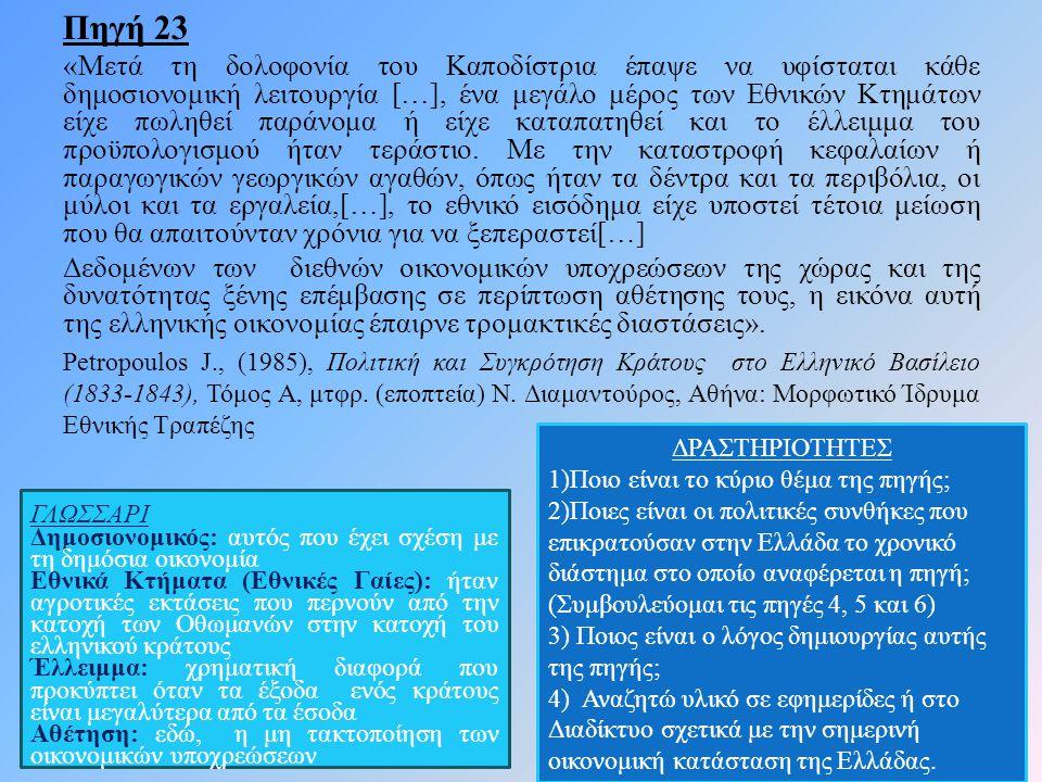 Πηγή 23
