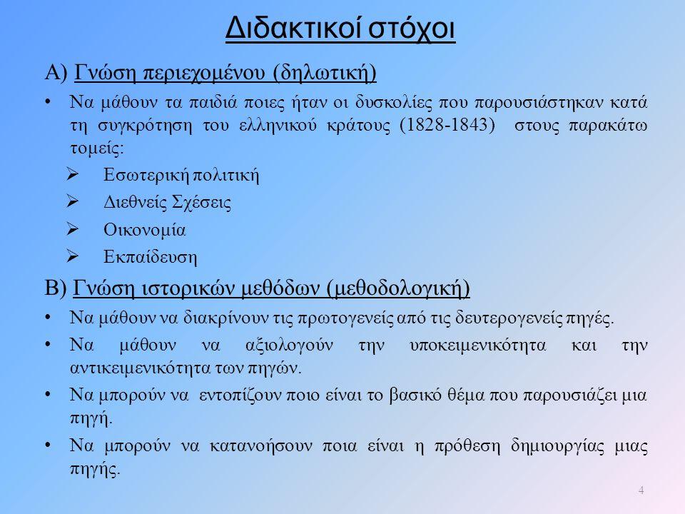 Διδακτικοί στόχοι Α) Γνώση περιεχομένου (δηλωτική)