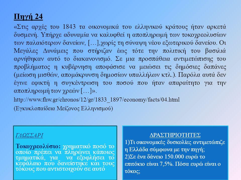 Πηγή 24