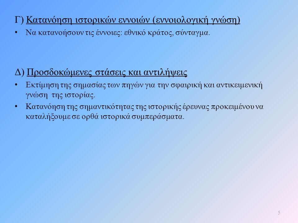 Γ) Κατανόηση ιστορικών εννοιών (εννοιολογική γνώση)