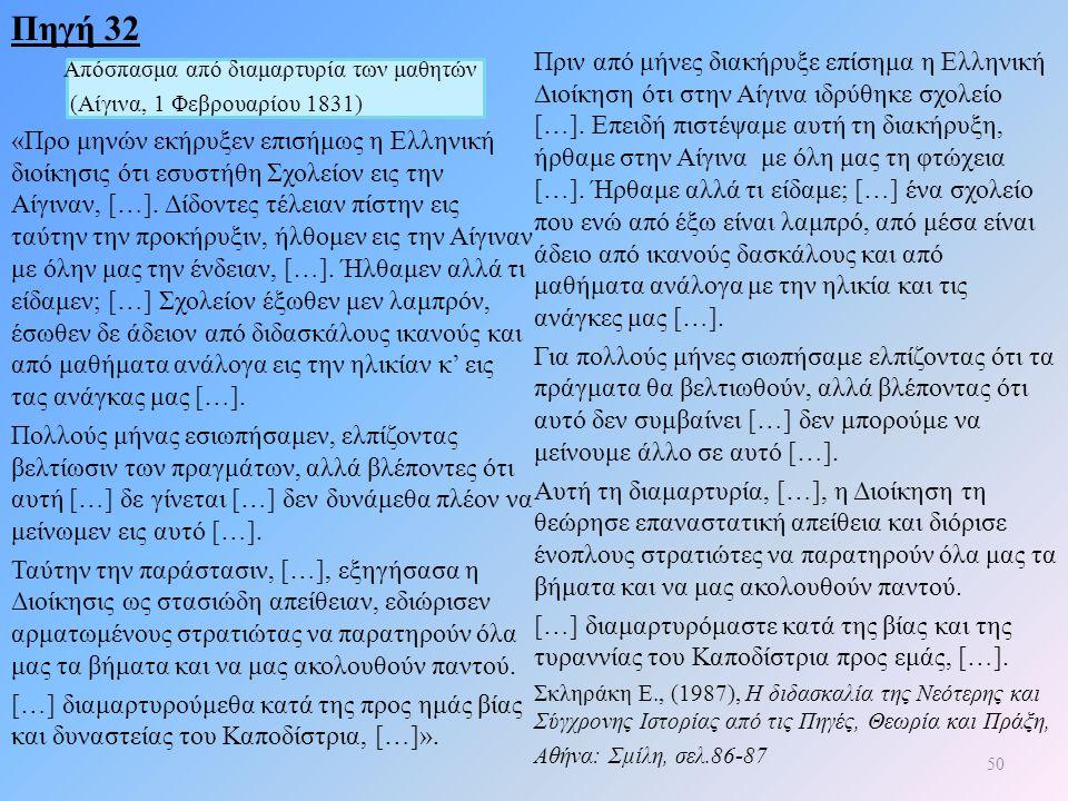 Πηγή 32