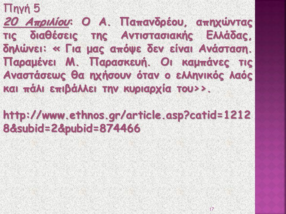 Πηγή 5