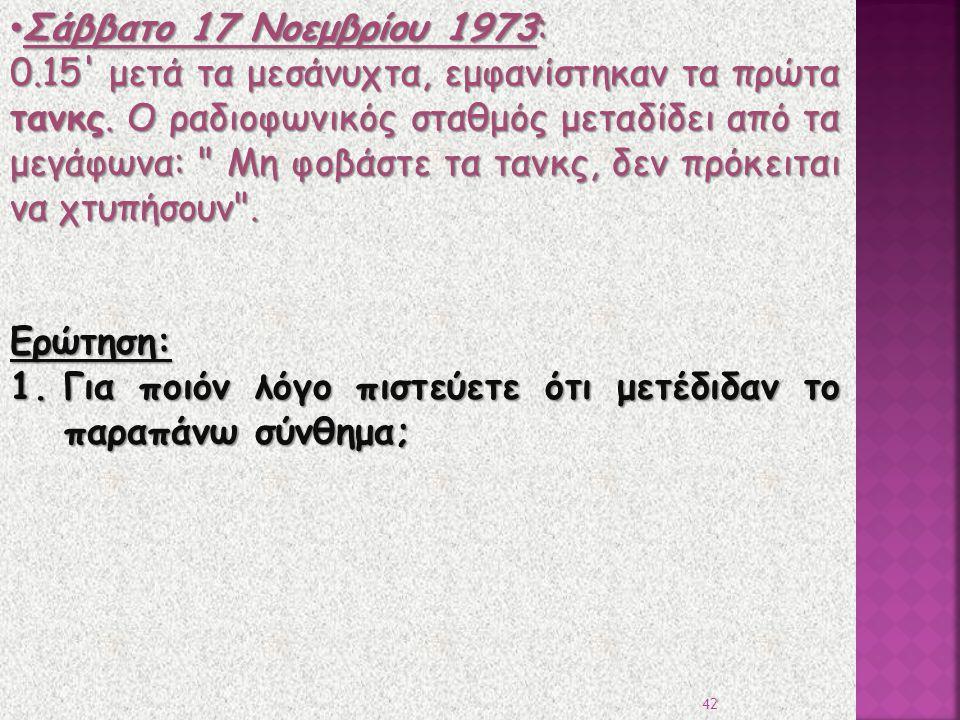 Σάββατο 17 Νοεμβρίου 1973: