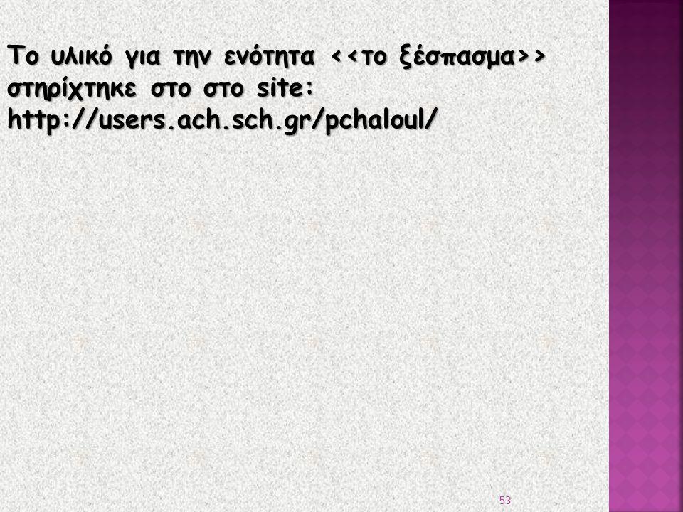 Το υλικό για την ενότητα <<το ξέσπασμα>> στηρίχτηκε στο στο site: http://users.ach.sch.gr/pchaloul/