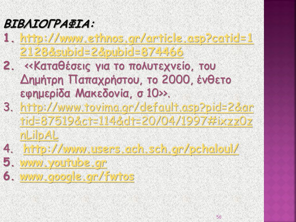 ΒΙΒΛΙΟΓΡΑΦΙΑ: http://www.ethnos.gr/article.asp catid=12128&subid=2&pubid=874466.