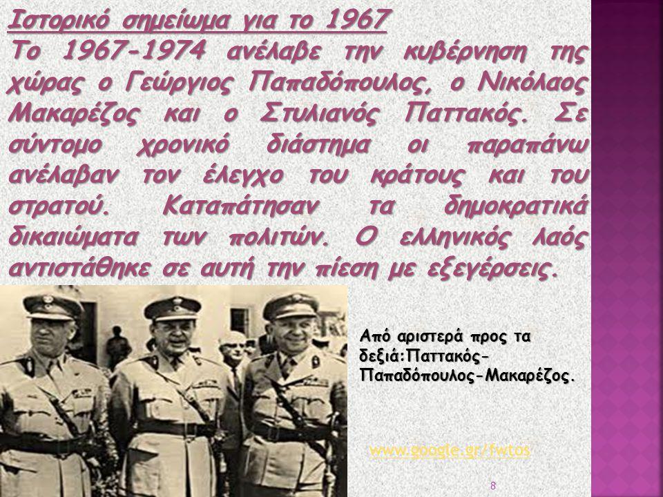 Ιστορικό σημείωμα για το 1967