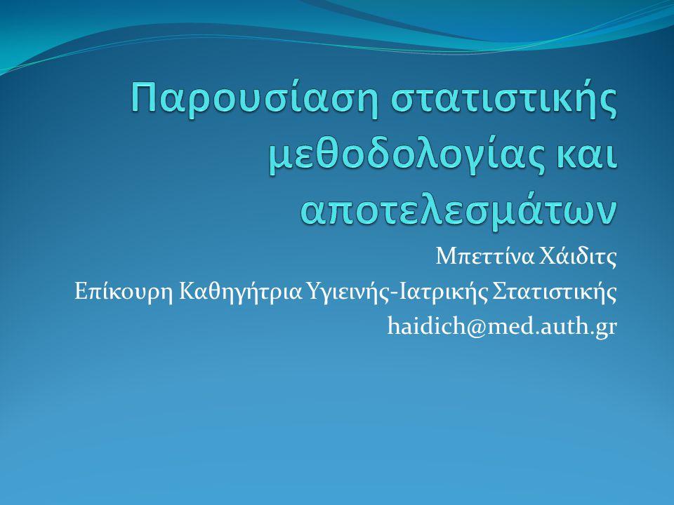 Παρουσίαση στατιστικής μεθοδολογίας και αποτελεσμάτων