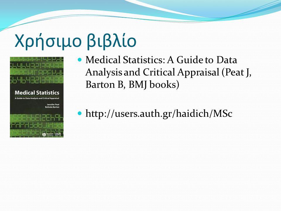 Χρήσιμο βιβλίο Medical Statistics: A Guide to Data Analysis and Critical Appraisal (Peat J, Barton B, BMJ books)