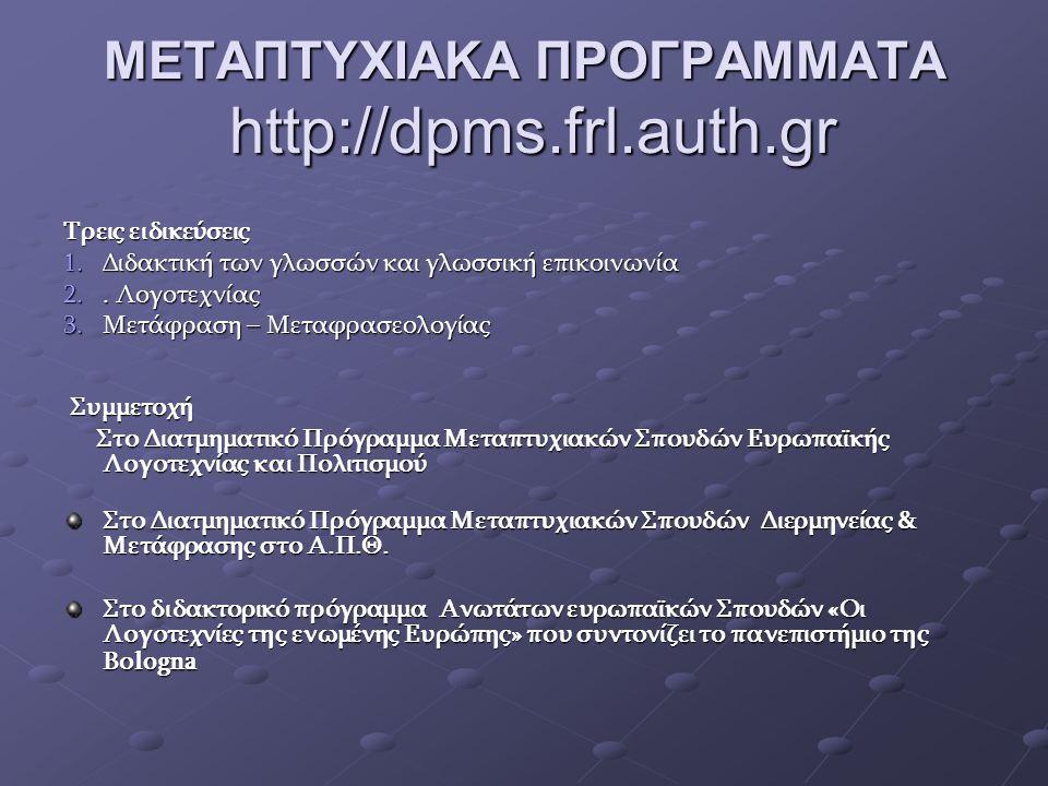 ΜΕΤΑΠΤΥΧΙΑΚΑ ΠΡΟΓΡΑΜΜΑΤΑ http://dpms.frl.auth.gr