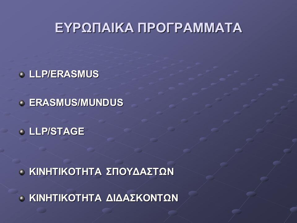 ΕΥΡΩΠΑΙΚΑ ΠΡΟΓΡΑΜΜΑΤΑ