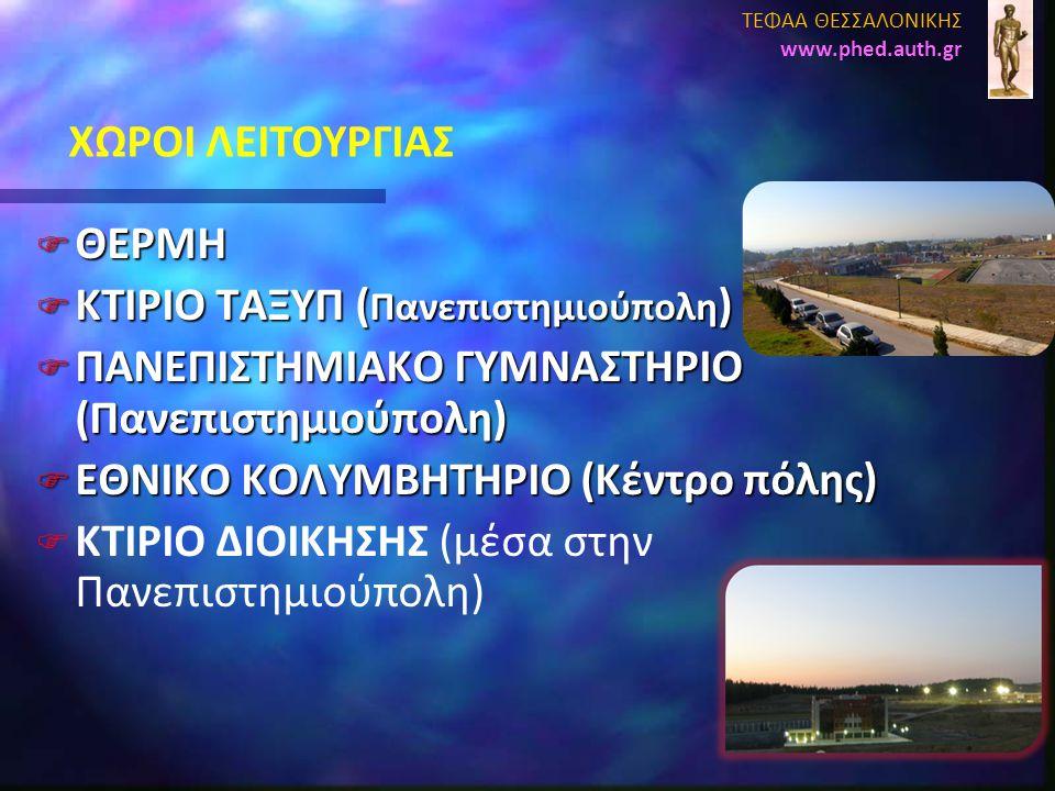 ΚΤΙΡΙΟ ΤΑΞΥΠ (Πανεπιστημιούπολη)