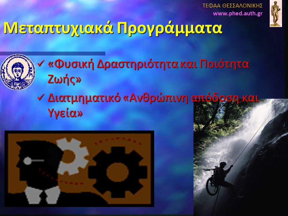 Μεταπτυχιακά Προγράμματα