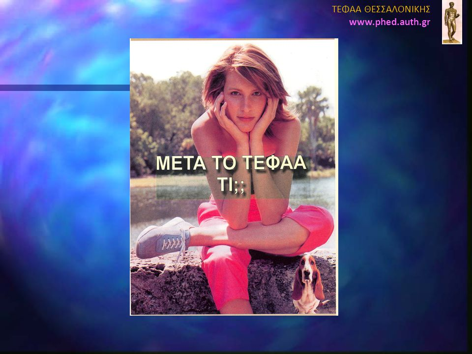 ΤΕΦΑΑ ΘΕΣΣΑΛΟΝΙΚΗΣ www.phed.auth.gr