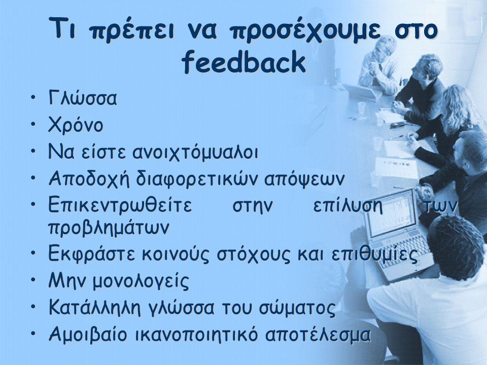 Τι πρέπει να προσέχουμε στο feedback