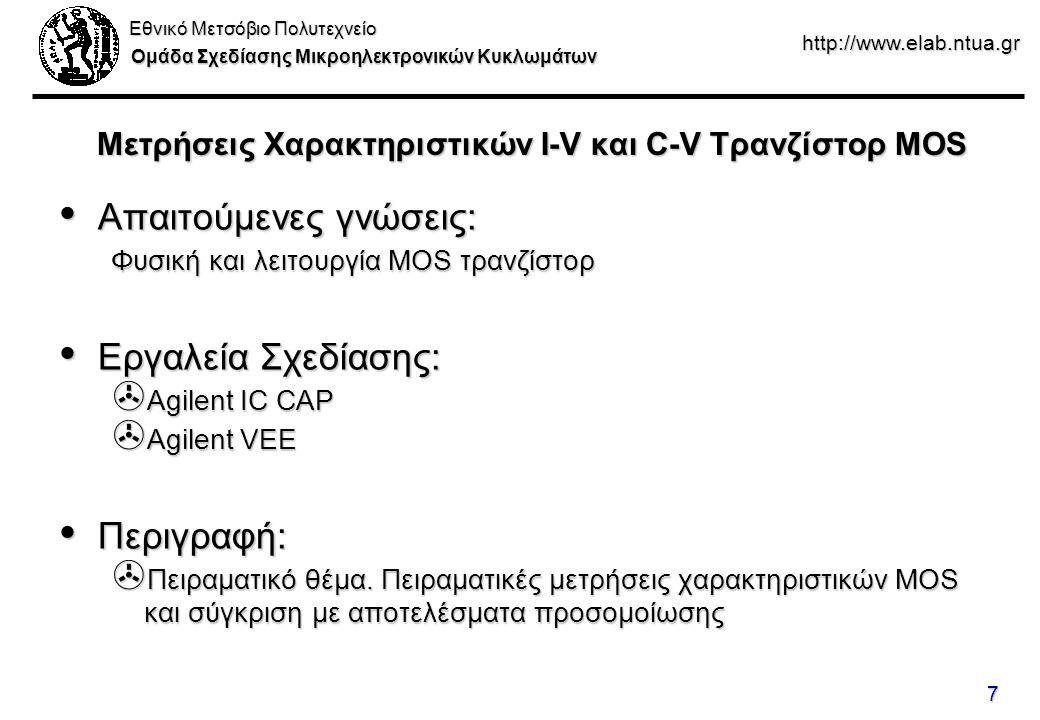 Μετρήσεις Χαρακτηριστικών I-V και C-V Τρανζίστορ MOS