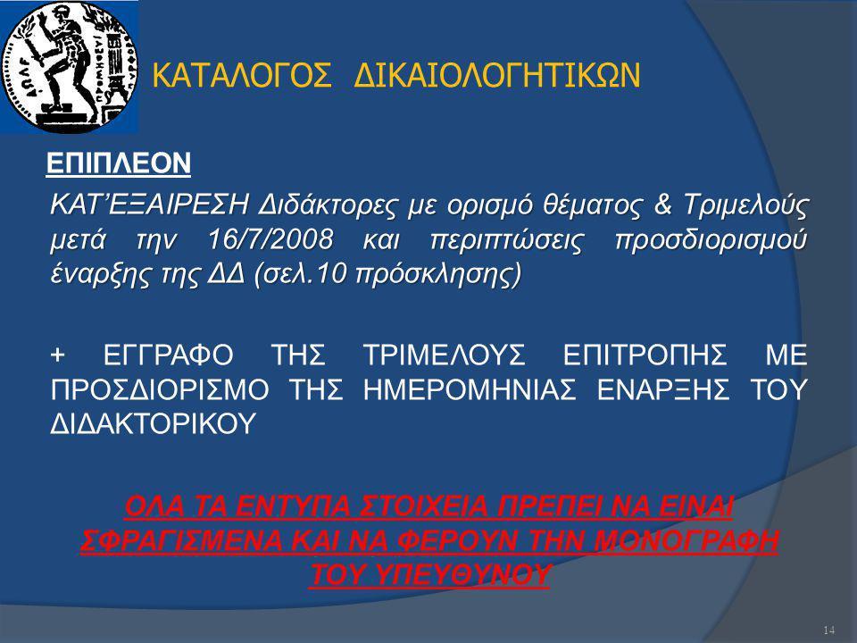 ΚΑΤΑΛΟΓΟΣ ΔΙΚΑΙΟΛΟΓΗΤΙΚΩΝ