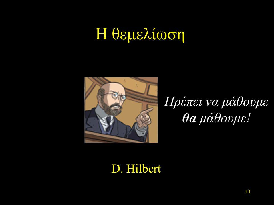 Η θεμελίωση Πρέπει να μάθουμε θα μάθουμε! D. Hilbert 11