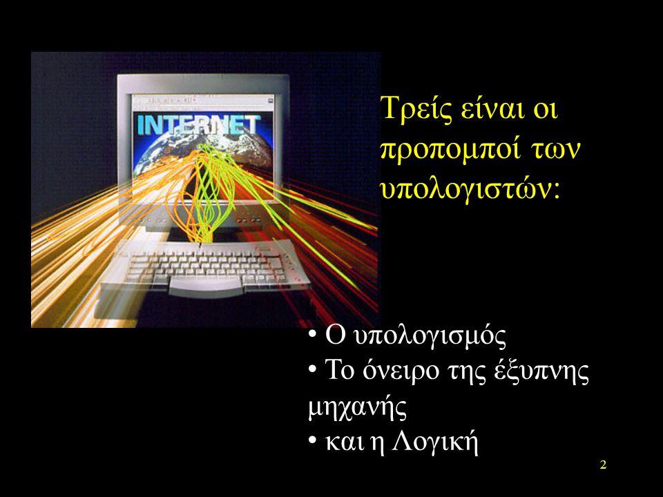 Τρείς είναι οι προπομποί των υπολογιστών: Ο υπολογισμός