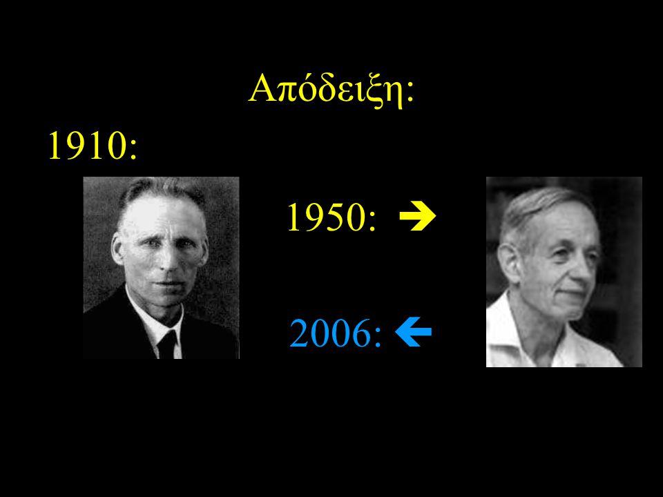 Απόδειξη: 1910: 1950:  2006: 