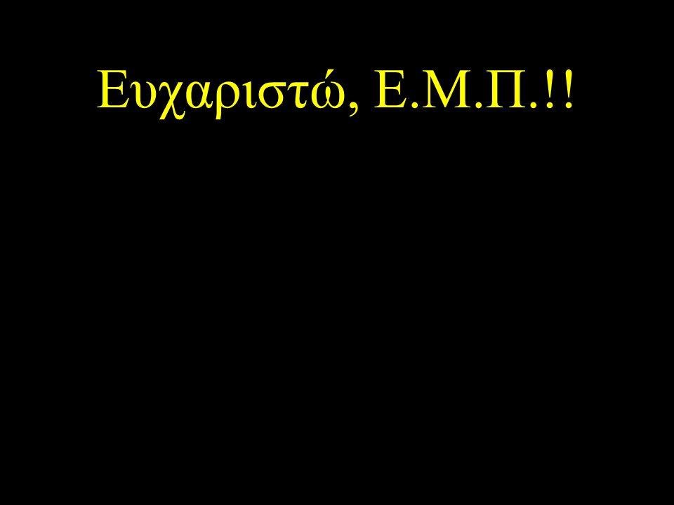 Ευχαριστώ, Ε.Μ.Π.!!