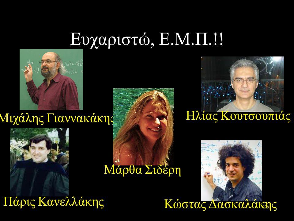 Ευχαριστώ, Ε.Μ.Π.!! Ηλίας Κουτσουπιάς Μιχάλης Γιαννακάκης Mάρθα Σιδέρη