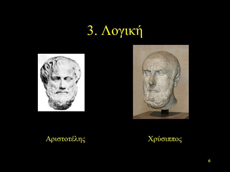 3. Λογική Aριστοτέλης Χρύσιππος
