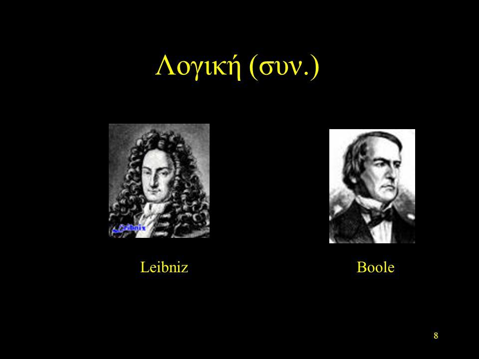 Λογική (συν.) Leibniz Boole