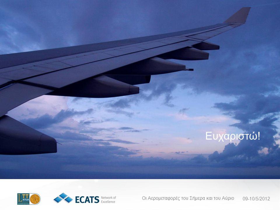 Ευχαριστώ! Οι Αερομεταφορές του Σήμερα και του Αύριο 09-10/5/2012
