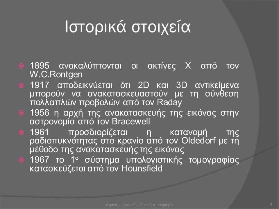 σεμινάριο φυσικής-αξονική τομογραφία