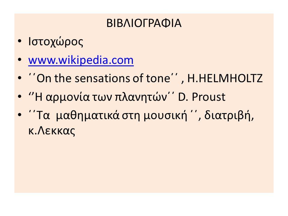 ΒΙΒΛΙΟΓΡΑΦΙΑ Ιστοχώρος. www.wikipedia.com. ΄΄On the sensations of tone΄΄ , H.HELMHOLTZ. ''Η αρμονία των πλανητών΄΄ D. Proust.