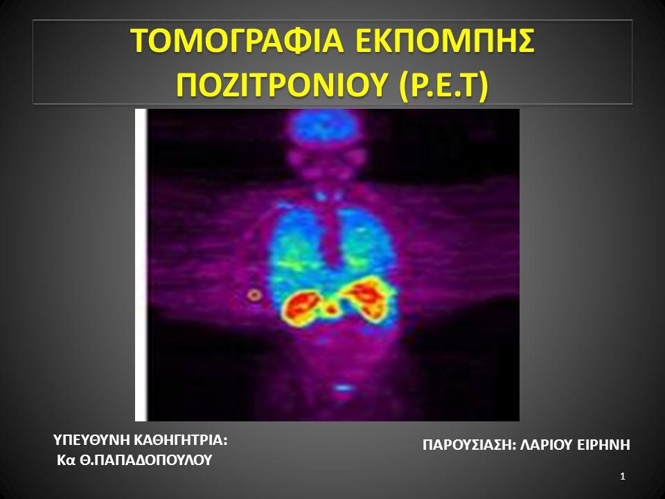 ΤΟΜΟΓΡΑΦΙΑ ΕΚΠΟΜΠΗΣ ΠΟΖΙΤΡΟΝΙΟΥ (P.E.T)
