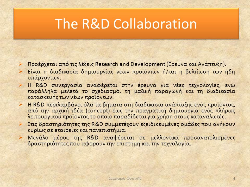 The R&D Collaboration Προέρχεται από τις λέξεις Research and Development (Έρευνα και Ανάπτυξη).