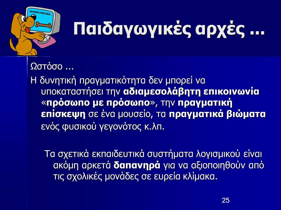 Παιδαγωγικές αρχές ... Ωστόσο ...