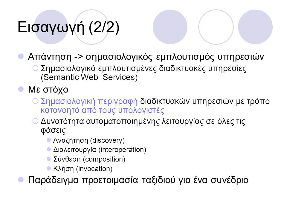 Εισαγωγή (2/2) Απάντηση -> σημασιολογικός εμπλουτισμός υπηρεσιών