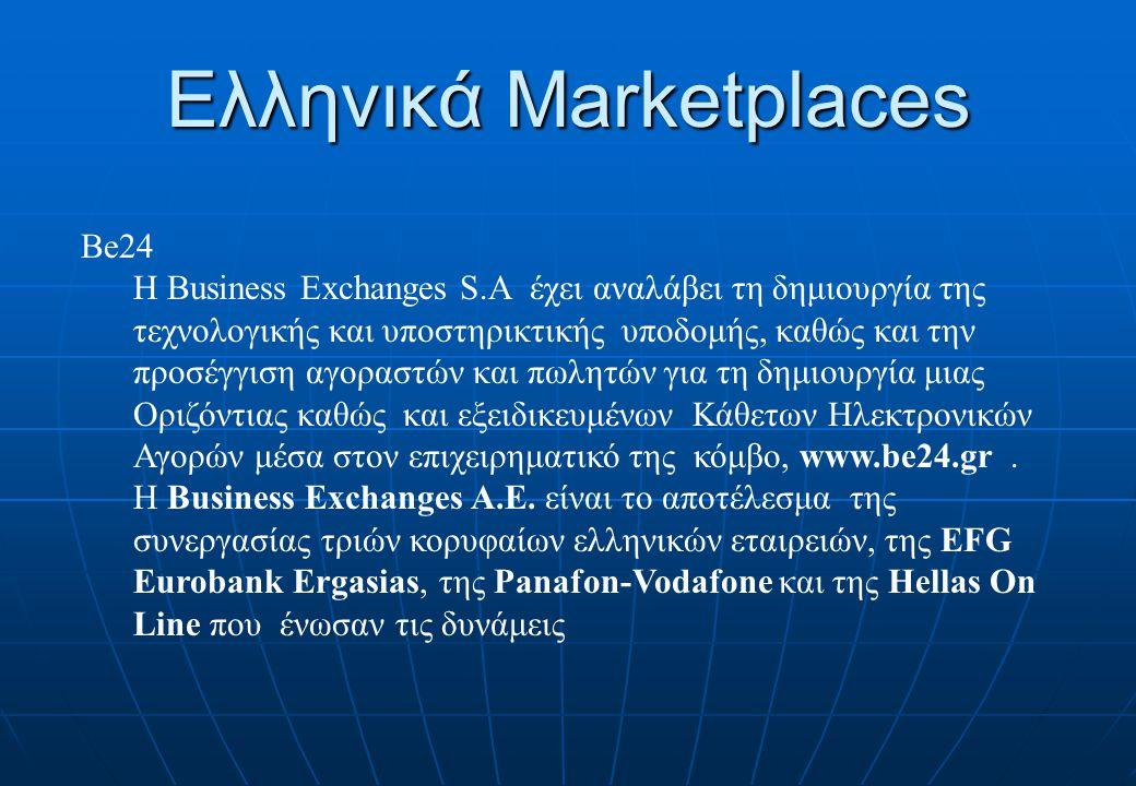 Ελληνικά Marketplaces