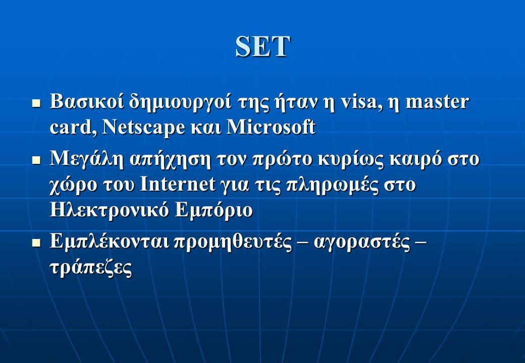 SET Βασικοί δημιουργοί της ήταν η visa, η master card, Netscape και Microsoft.