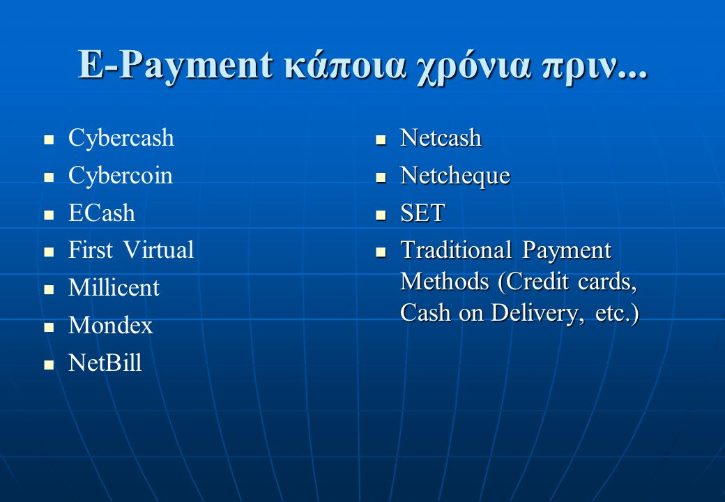 E-Payment κάποια χρόνια πριν...
