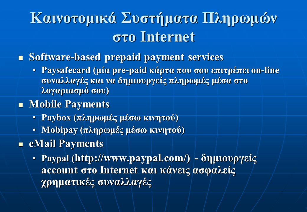 Καινοτομικά Συστήματα Πληρωμών στο Internet
